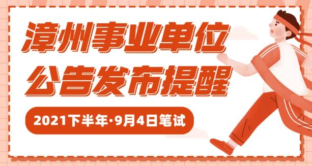 漳州事业单位5月联考,面试时间已定!