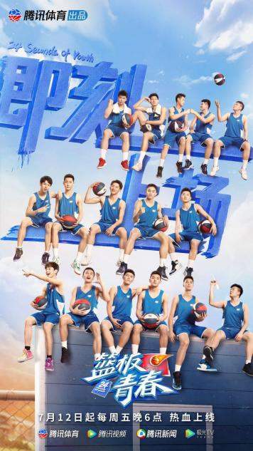 """商标领域的作品名称在先权益保护法理 ——从综艺节目名称""""篮板"""